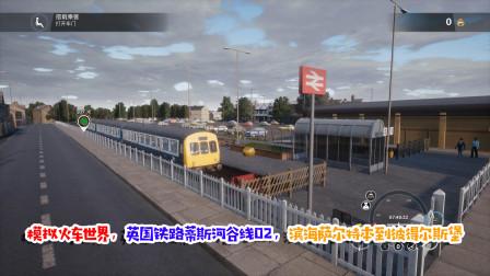 模拟火车世界,英国铁路蒂斯河谷线02,滨海萨尔特本到彼得尔斯堡