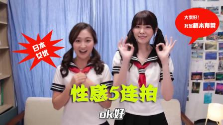 日本AV女优桥本有菜教你可爱5连拍 美女学的超搞笑