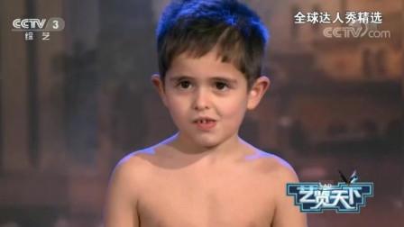 《艺览天下》,保加利亚的这位小男孩好厉害,在玩转肚皮