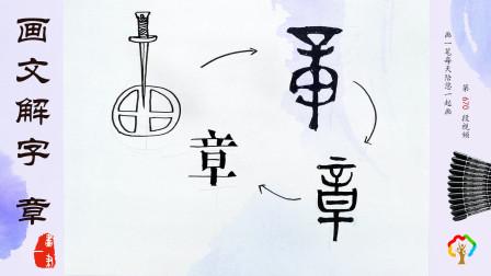 """钢笔画:画文解字,汉字""""章""""的神奇演变"""