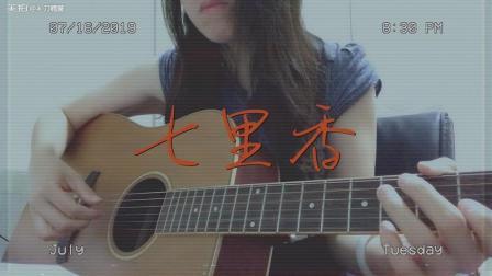指弹吉他——七里香