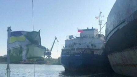 乌克兰国家安全局在乌南部港口扣留一艘俄船只