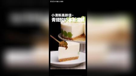 超简单的青提酸奶慕斯蛋糕自己在家就可以做啦#自制美食