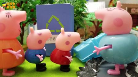 《小猪佩奇》小故事,撞倒垃圾桶的佩奇,噢,佩奇不是故意的,对不起啊!
