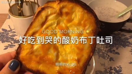 早安️吃早餐啦这个酸奶布丁吐司也是不踩雷推荐