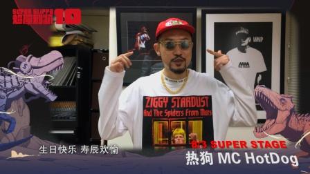 超犀利趴10 - 热狗 MC HotDog