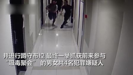 现场直播:4名男女吸毒聚会,北京警方蹲守布控,一举抓获!
