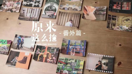 番外: 香港精选照片编排揭秘 原来这么拍185集 番外篇