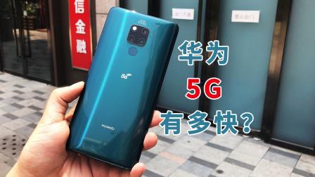 Mate 20 X (5G)开箱体验:华为双模5G网速有多快?