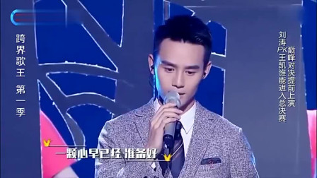 王凯深情演唱《一次就好》,独特嗓音百听不厌