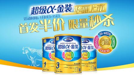 借力明星代言和热门综艺 雅士利国际加码品牌营销