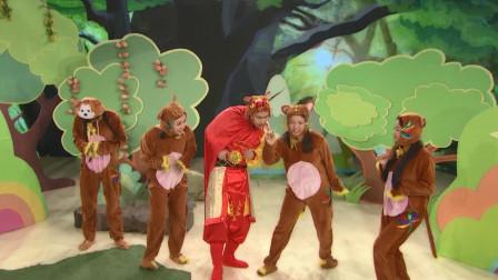 美猴王和神奇魔法森林:森林美猴王竞选大赛