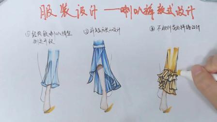 如何系统学习服装设计  学习手绘不同花边样式设计喇叭裤形