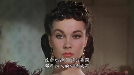 好莱坞经典电影《乱世佳人》上映80周年,台湾将于今年8月30日重映