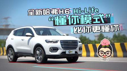 """【购车300秒】全新哈弗H6 Hi-Life""""懂你模式"""" 比你更懂你-爱极客"""