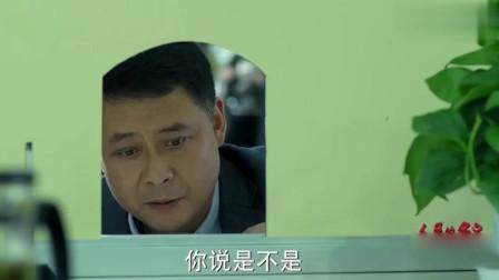 被李达康训话后终于开窍,孙连城:这是哪个王八蛋设计的窗口?