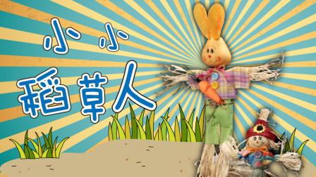 创意大爆炸:DIY麦田里的稻草人
