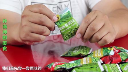 孫海坤聊美食:美味的網上零食青豌豆,你知道嗎