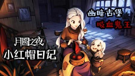 【逍遥小枫】月圆之夜,幽暗古堡小红帽的探险故事