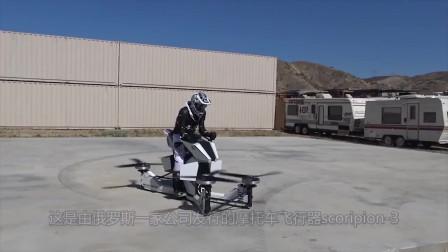 小哥发明世界首个摩托车飞行器,不需驾驶证,科技感十足