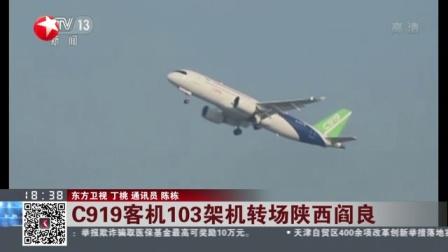 视频|C919客机103架机转场陕西阎良