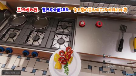 烹饪模拟器,餐厅开业第18天,全五星的菜品给了25块钱的小费