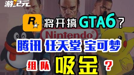 【独游周报】R星将做次世代游戏项目开搞GTA6?腾讯宝可梦任天堂组队吸金?