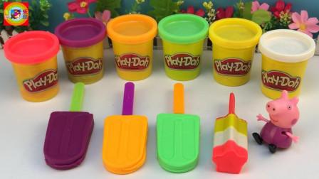 寓教于乐彩泥 第一季 培乐多彩泥制作美味冰淇淋雪糕!粉红小猪玩过家家玩具