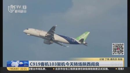 视频|C919客机103架机今天转场陕西阎良