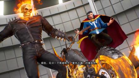 漫威英雄格斗:恶灵骑士出场,但却总被奇异博士抢了风头
