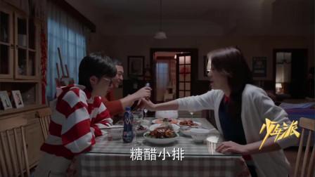 年夜饭菜寓意浓浓, 期待妙妙金榜题名, 全力支持!