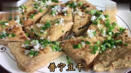 """大厨教你一道""""普宁豆干""""家常做法,来潮汕必吃名菜,皮脆肉嫩"""