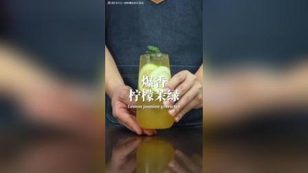 网红爆款柠檬茶: 爆香柠檬茉绿做法, 超级简单~