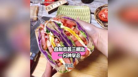 今日早餐自制三明治, 主食全麦面包, 紫薯, 蛋白质鸡蛋