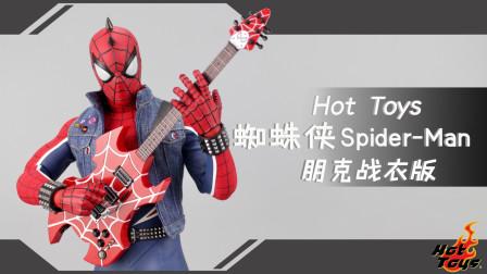 蜘蛛侠也玩摇滚?Hot Toys朋克战衣Spider-man【涛哥测评】248
