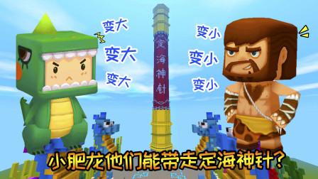 迷你世界17:小肥龙东海龙宫拿到第1块神器碎片!龙王还送定海神针?