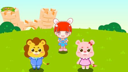小粉狮儿歌学习雷锋好榜样和兔子舞