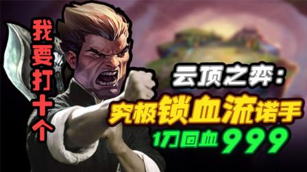 【云顶之弈】究极锁血流诺手 一刀回血999!