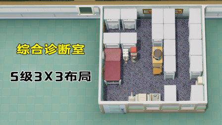 凯锐解说双点医院 5级3X3综合诊断室 布局