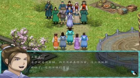 临江仙境游戏剧第4集
