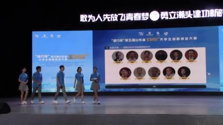 山东省2019年第五届互联网+大学生创新创业大赛高教赛道(共四集):第一集