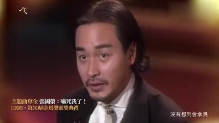 第三十届金马奖颁奖典礼,张国荣为何会说出这样一番话
