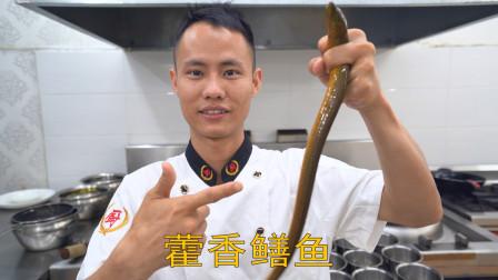 """厨师长教你:""""藿香鳝鱼""""的家常做法,味道很赞,先收藏起来"""