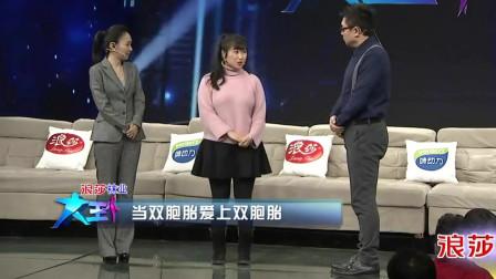 大王小王:双胞胎姐妹陆续登场面貌相似难以分辨!现场弄懵王为念!