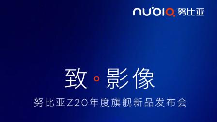 努比亚Z20真机现身:骁龙855Plus前后双屏将支持5G