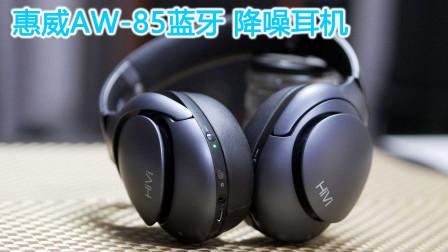 1699元的惠威AW85无线蓝牙降噪耳机:能否拼过索尼、JBL、BOSE