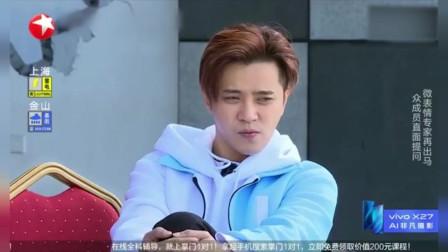 《极限挑战5》迪丽热巴认为他比张艺兴帅!罗志祥嘚瑟跳舞