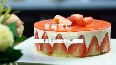 草莓慕斯蛋糕,从颜值上已经赢了