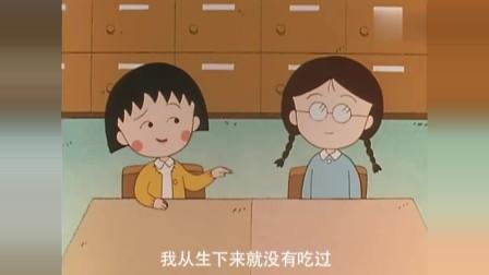 樱桃小丸子:小丸子跟小玉说自己家要吃火锅,还是吃河豚肉呢