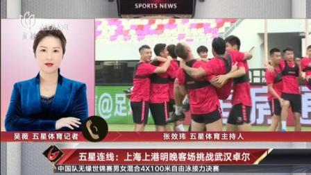 五星连线:上海上港明晚客场挑战武汉卓尔 晚间体育新闻 20190727